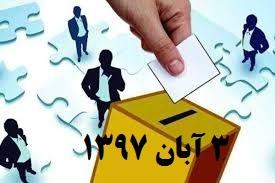 برگزاری انتخابات مجمع عمومی انجمن صنفی ایمنی و بهداشت استان کرمانشاه