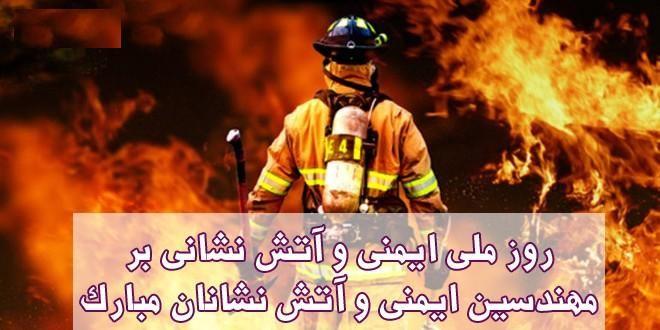 گرامیداشت روز ایمنی و آتش نشانی