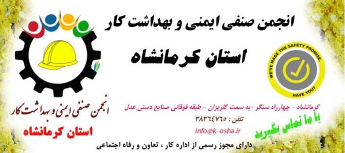 انجمن صنفی ایمنی و بهداشت استان کرمانشاه