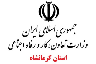 اداره کل تعاون ، کار و رفاه اجتماعی استان کرمانشاه