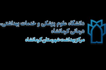 مرکز بهداشت شهرستان کرمانشاه