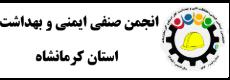 انجمن صنفی ایمنی ، حفاظت فنی و بهداشت کار استان کرمانشاه