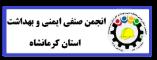 انجمن صنفی ایمنی و بهداشت کار استان کرمانشاه