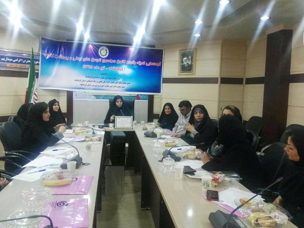 گردهمایی کمیته بانوان کشور در کرمانشاه