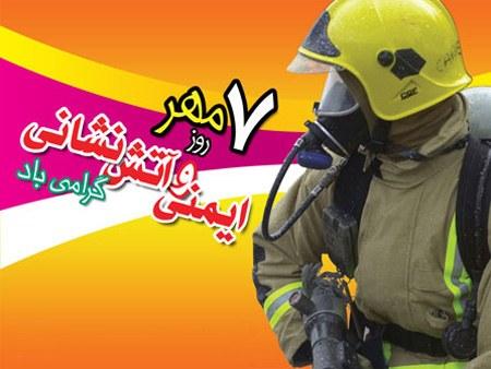 روز ایمنی و آتش نشانی